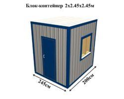 Блок Контейнер 2х2,45х2,45м